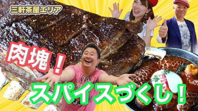 画像: YouTube動画「食べあるキングTV」~スパイスバル317編~@三軒茶屋