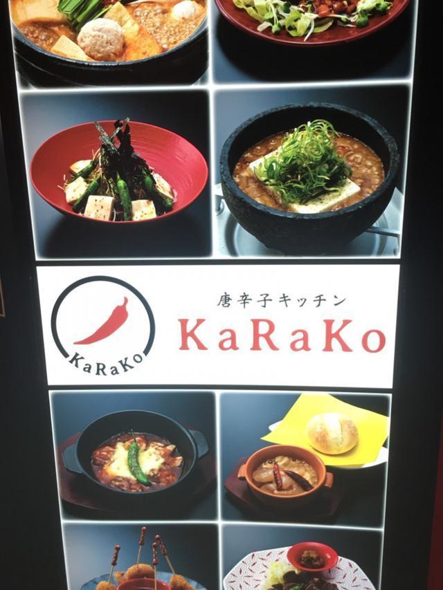 画像: マー活!激辛麻婆豆腐もあるよ〜!唐辛子料理店『唐辛子キッチンKaRaKo』@大宮