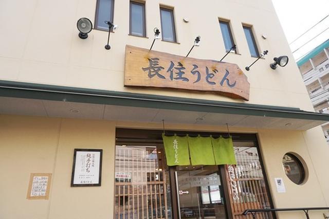 画像: 【福岡】ふわふわ玉子とじうどん♪@長住うどん