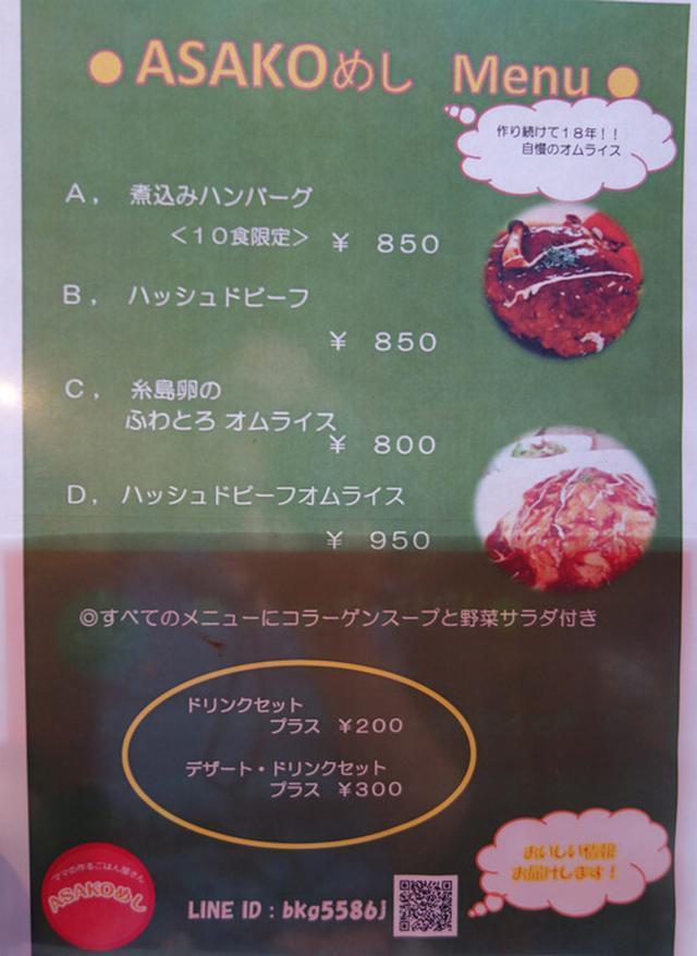 画像: 【福岡】六本松ランチ!ふわとろハッシュドビーフオムライス&煮込みハンバーグ♪@ASAKOめし