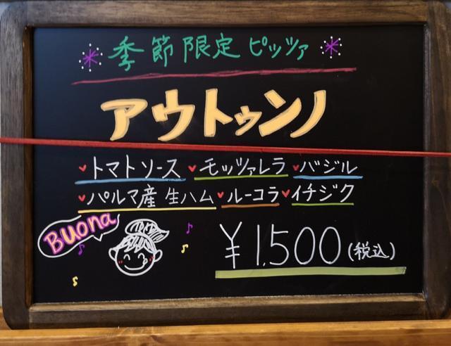 画像: 大阪レガロの季節メニュー「アウトゥンノ」はイチジクと生ハムが旨いピッツァ!