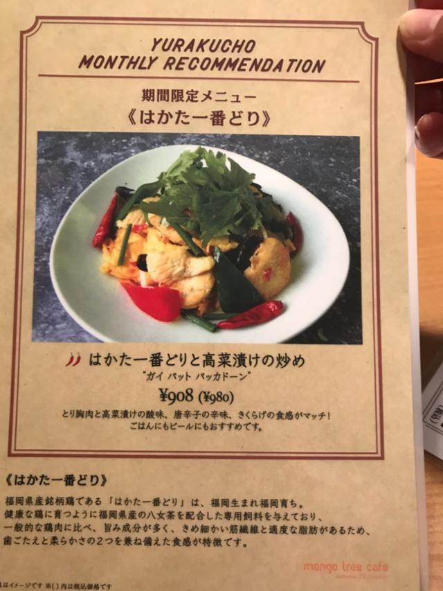 画像: マンゴツリーカフェの米粉ヌードルがすごい!新潟産!
