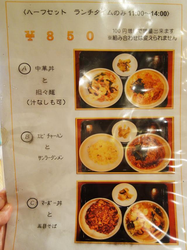 画像: 【福岡】名店仕込みの麻婆豆腐&担々麺♪@チャイナキッチン 麻婆