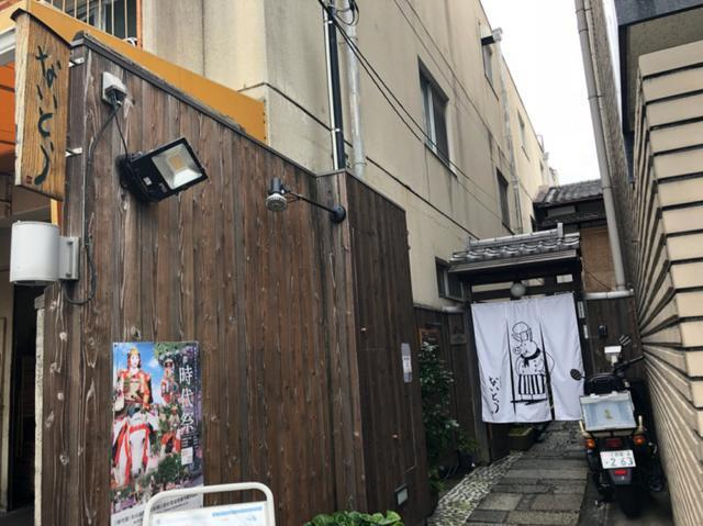 画像: プチレストランないとう(京都)