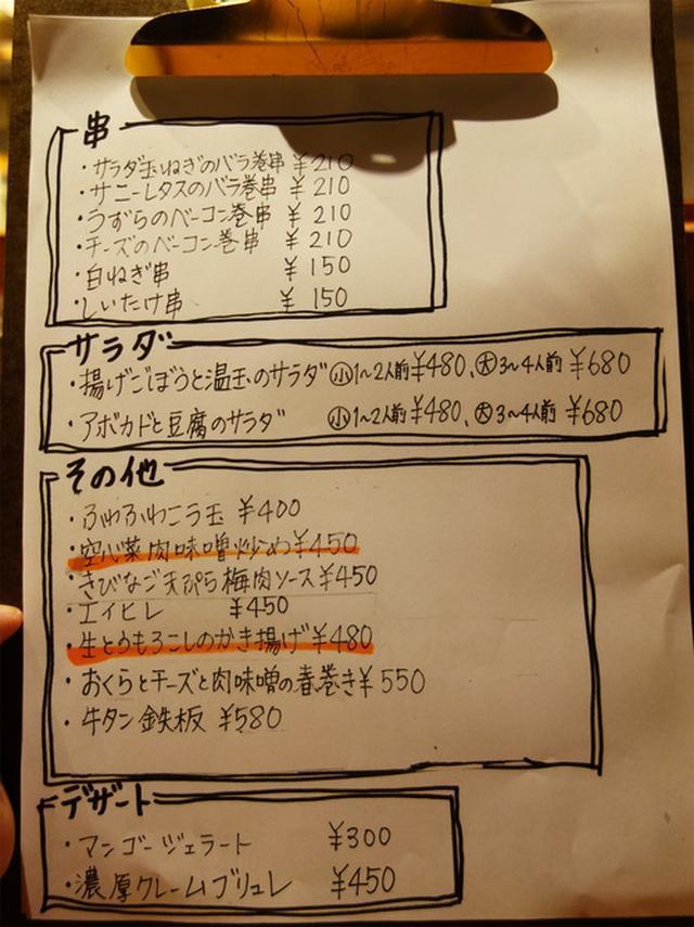 画像: 【福岡】女性にもオススメ!博多駅近くの美味しい焼鳥店♪@もちのきそう