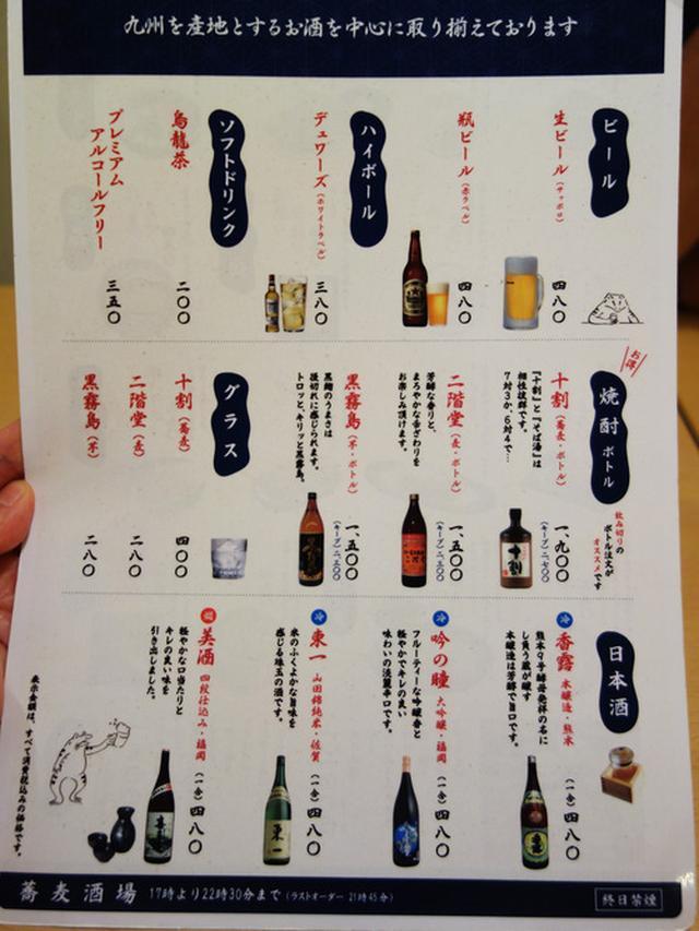 画像: 【福岡】安価で楽しめる蕎麦屋飲み♪@生粉蕎麦 玄 姪浜店