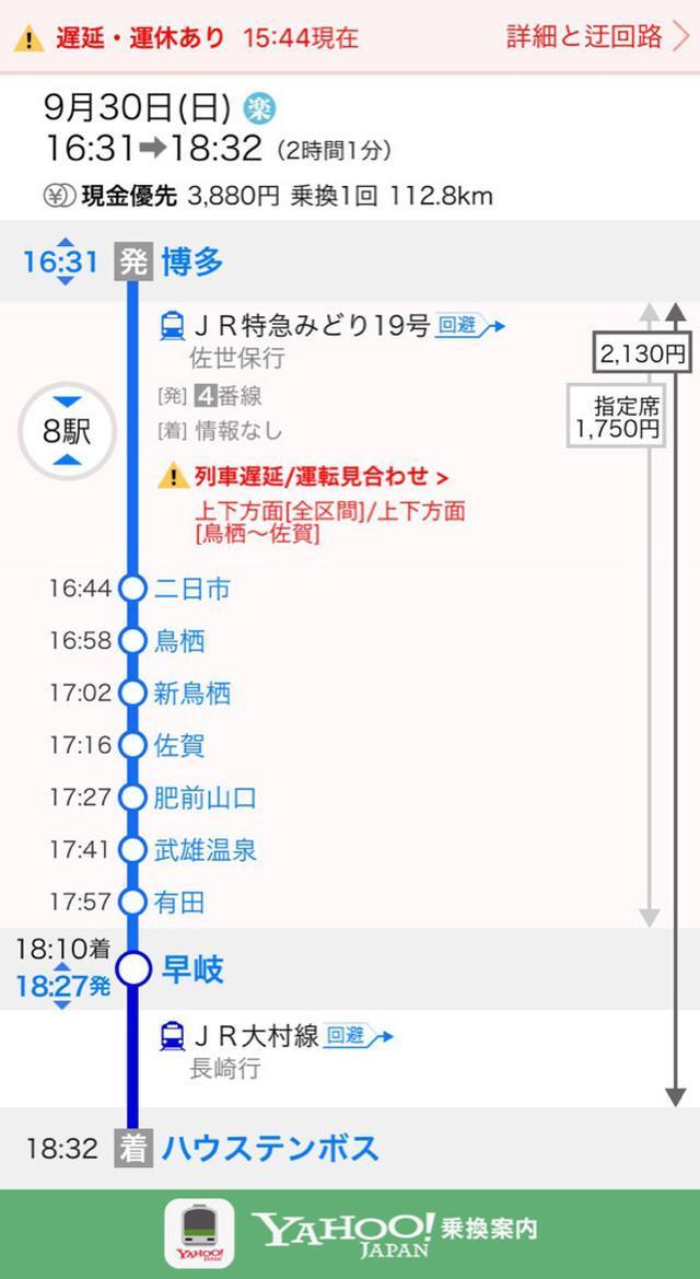 画像: というわけで福岡経由で長崎へ。特急みどり30分遅延からのどうにか長崎西海市へ