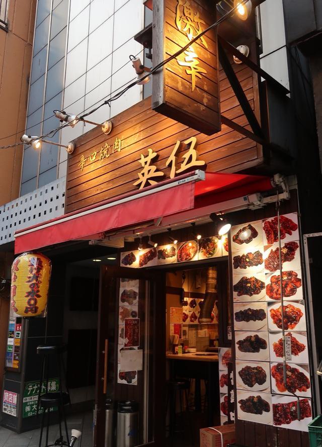 画像: マー活!激辛!辛口焼肉専門店 英伍(えいご)オープン@上野・湯島