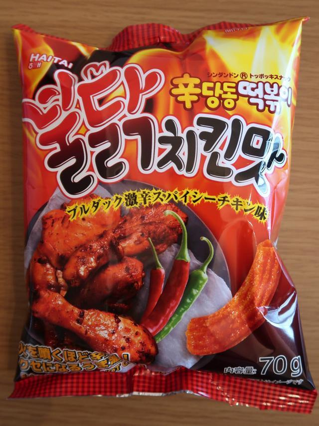 画像: 韓国の旨辛スナック菓子の食べ比べ