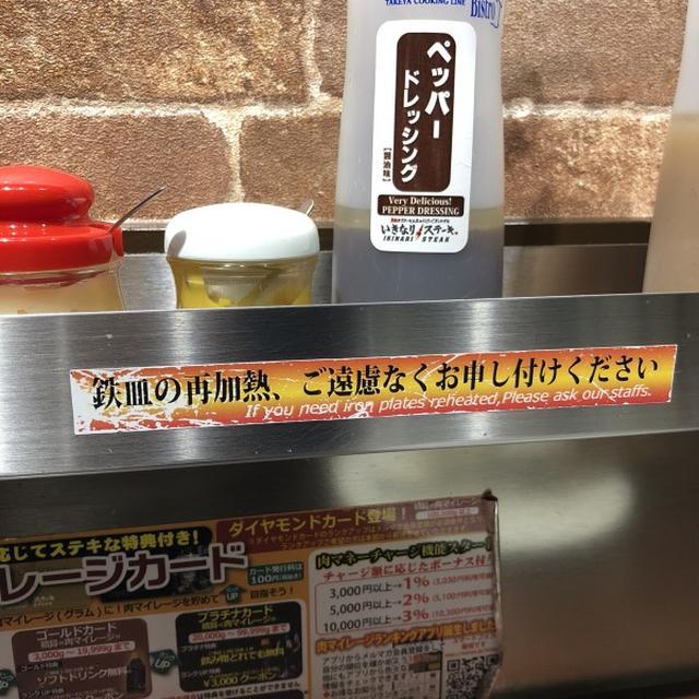 画像: いきなりステーキ(必殺技を開発)