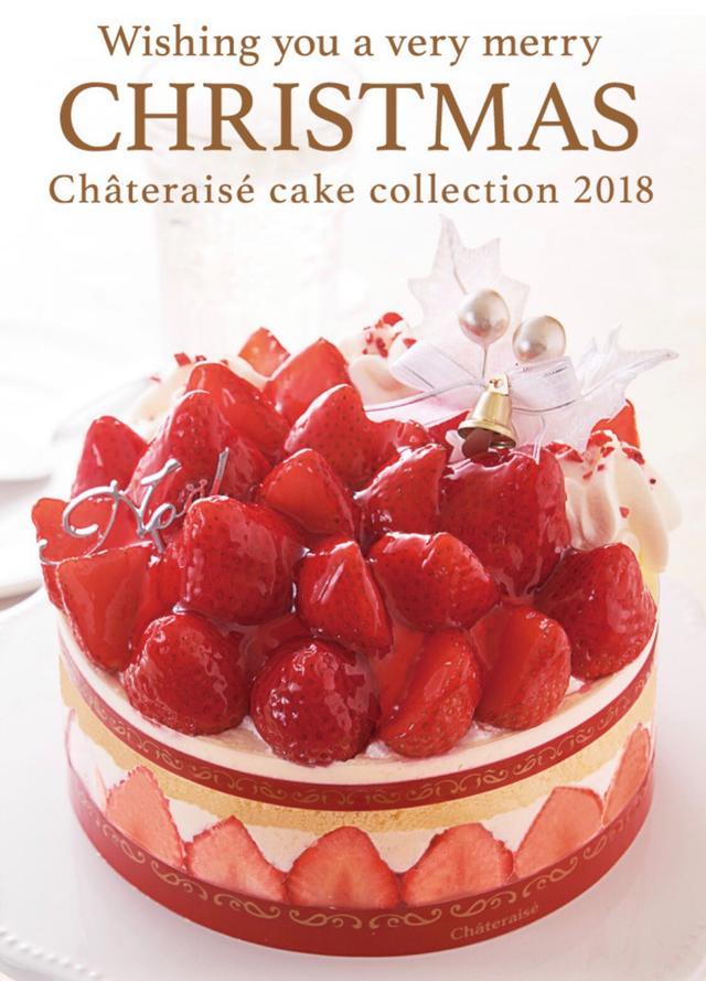 画像: シャトレーゼクリスマスケーキ2018 試食会