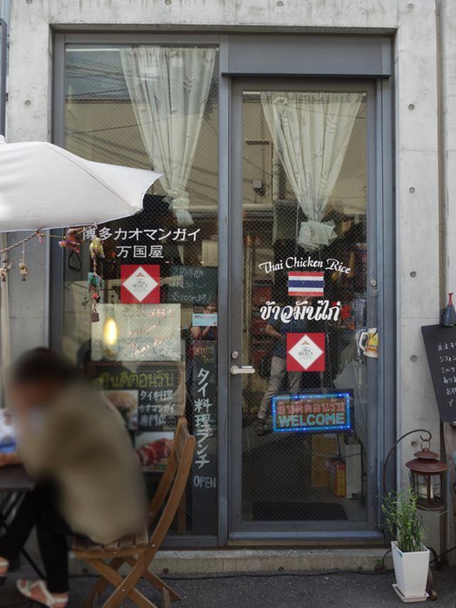 画像: 【福岡】毎年期間限定・天神ロジウラ・タイ版海南鶏飯♪@博多カオマンガイ 万国屋