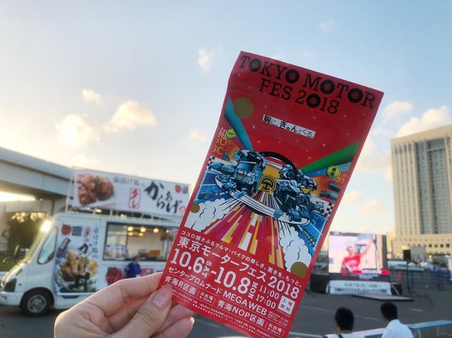 画像: 里井真由美『「東京モーターフェス2018 」でグルメキングダム開催!お台場で10/8まで!』