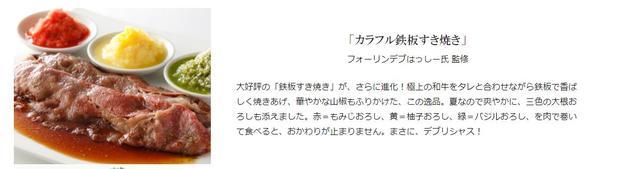 画像: 本谷亜紀『食べあるキングがホテルニューオータニと特別メニューでコラボ中!!』