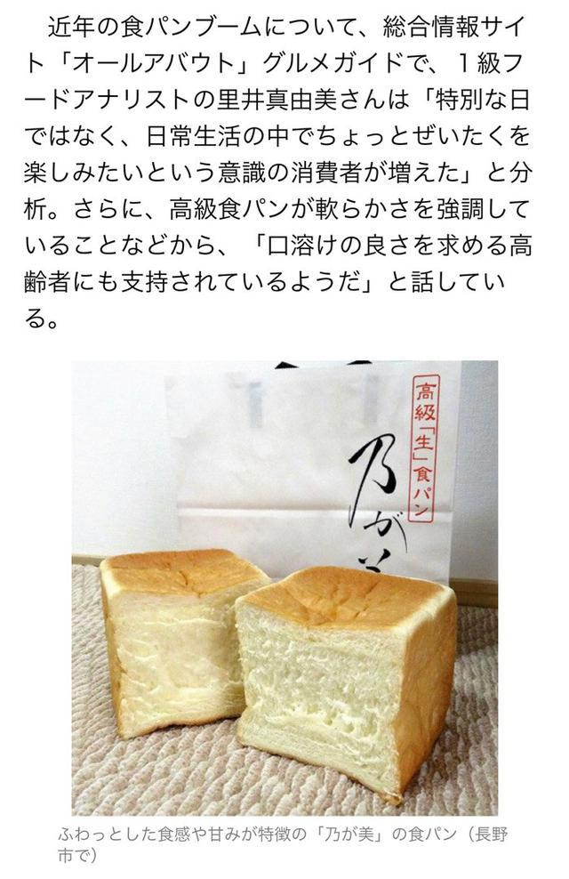 画像: 読売新聞にコメント掲載頂きました→ちょっとぜいたく食パン専門店、軟らかさに人気