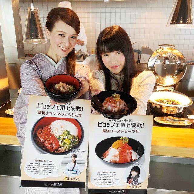 画像: 里井真由美『ホテルニューオータで「ビュッフェ頂上対決!」迷ったら全部食べましょ〜 食べあるキング』
