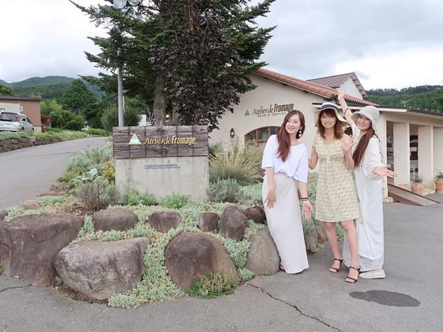 画像: 1級フードアナリスト・金成姫『チーズプロフェッショナル協会とコラボで行く『アトリエ・ド・フロマージュ』工房見学@長野県東御市』
