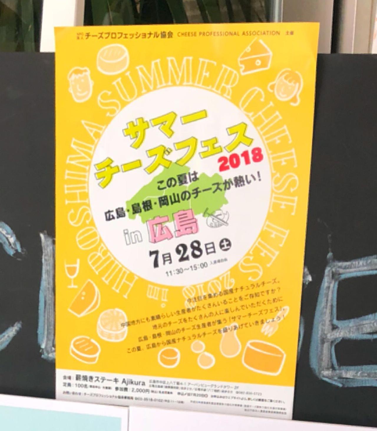 画像: あおい有紀『サマーチーズフェスin広島2018①』