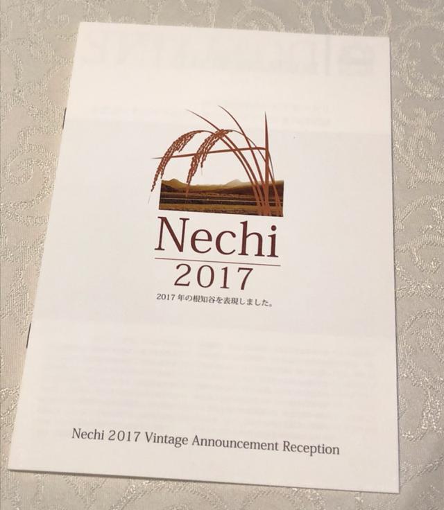 画像: 日本酒Nechiビンテージお披露目会