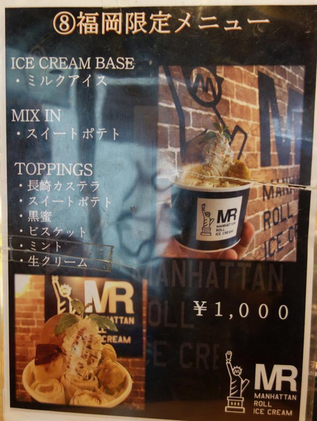 画像: 【福岡】クルクル可愛い!映えるアイス♪@マンハッタンロールアイスクリーム 福岡大名店