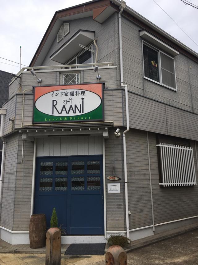 画像: インド家庭料理『ラニ』(Indianrestaurant Raani)@東山田/鷺沼