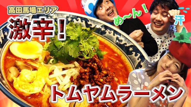 画像: YouTube動画「食べあるキングTV」~激辛!ティーヌン 西早稲田本店編~