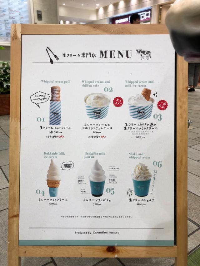 画像: 生クリーム専門店 Milk(ミルク)・ミルキーソフトパフェ