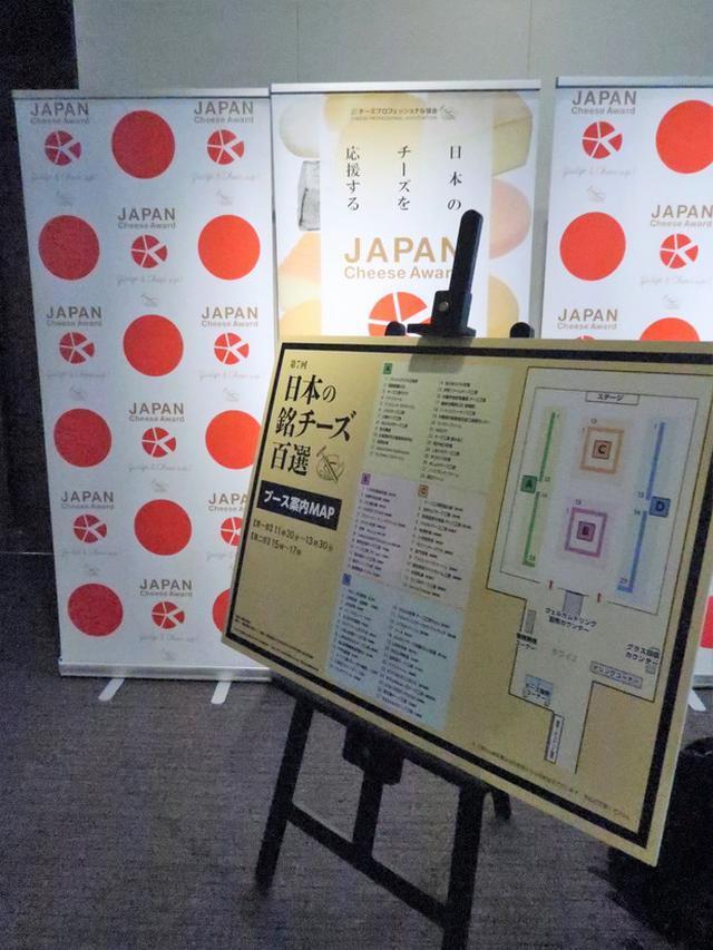 画像: チーズプロフェッショナル協会主催!ジャパンチーズアワード2018発表と第7回日本の銘チーズ百選