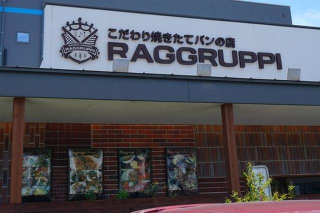 画像: 【福岡】パンビュッフェ付ランチ♪@ベーカリーガーデン・ラッグルッピ