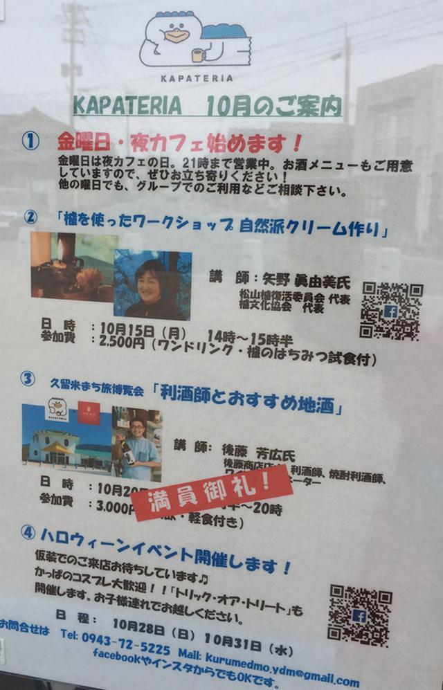 画像: 【福岡】地元民からパン通まで訪れるレベル高いブーランジュリー♪@シェ・サガラ