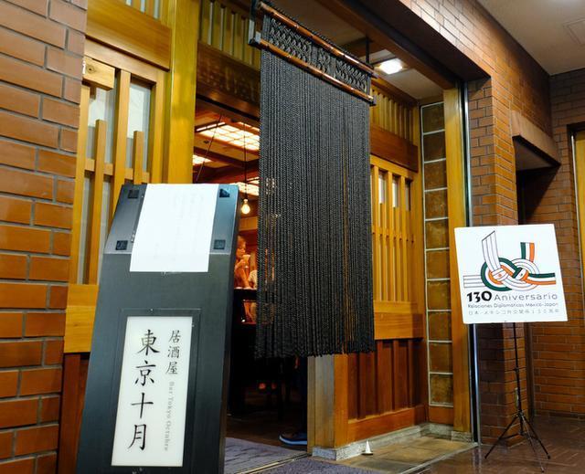 画像: 「表参道 居酒屋 東京十月 メキシコ大使館×ippin テキーラと和食を楽しむ会」