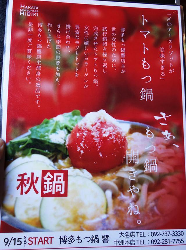 画像: 【福岡】天神・大名エリア!レア肉盛り放題の肉丼♪@博多もつ鍋 響