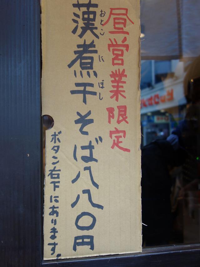 画像: 【福岡】限定の漢煮干しそば&濃厚豚骨魚介つけ麺♪@麺や 兼虎