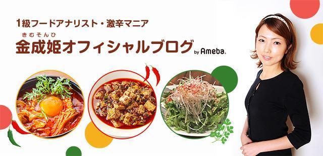 画像: 激辛!『美華園 新橋店』の唐辛子麺