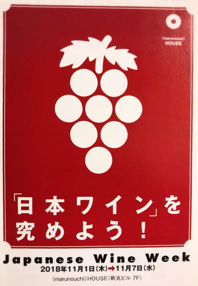 画像: 美味サライ 日本ワイン特集にて掲載☆