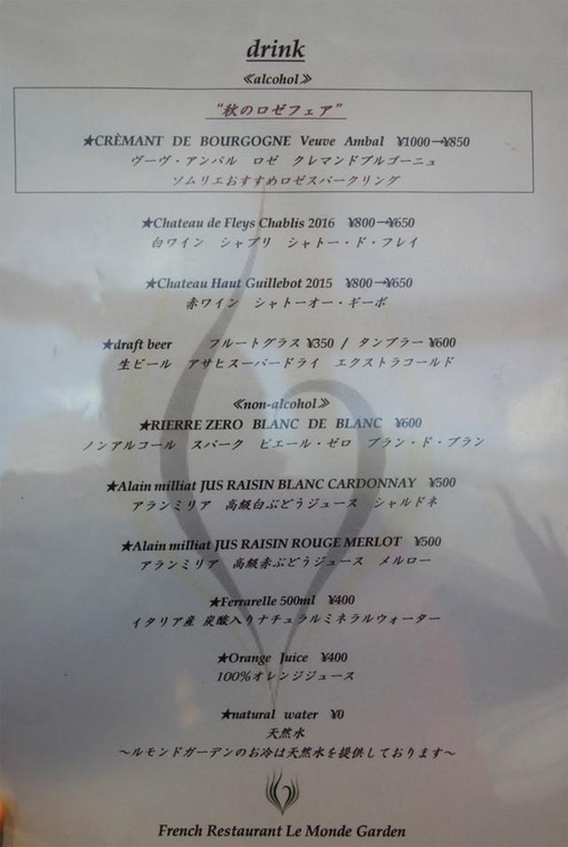 画像: 【福岡】天神で選べるメインと前菜ビュッフェランチ♪@ルモンド・ガーデン