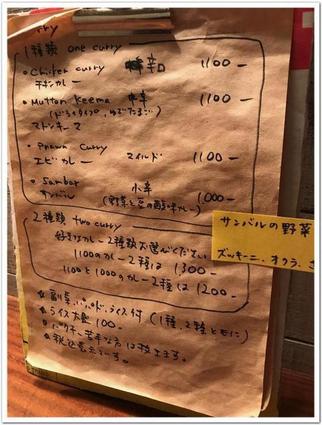 画像: カレーですよ4556(下北沢 アンジャリ)すごくかったしかった。ただ素直においしかった。