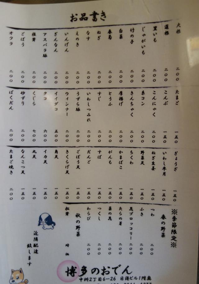 画像: 【福岡】寛げる立ち飲み!中洲のおでん角打ち♪@博多のおでん