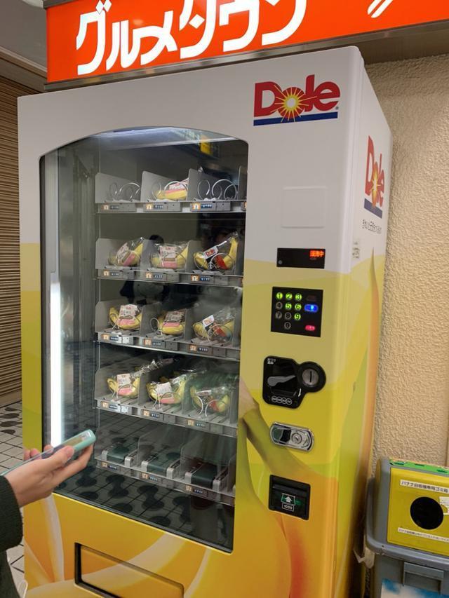 画像: バナナの自販機〜!!