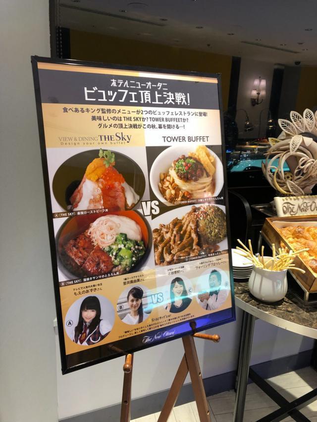画像: ホテルニューオータニ 「ビュッフェ頂上決戦!」迷ったから両方食べ比べてきました〜 食べあるキング