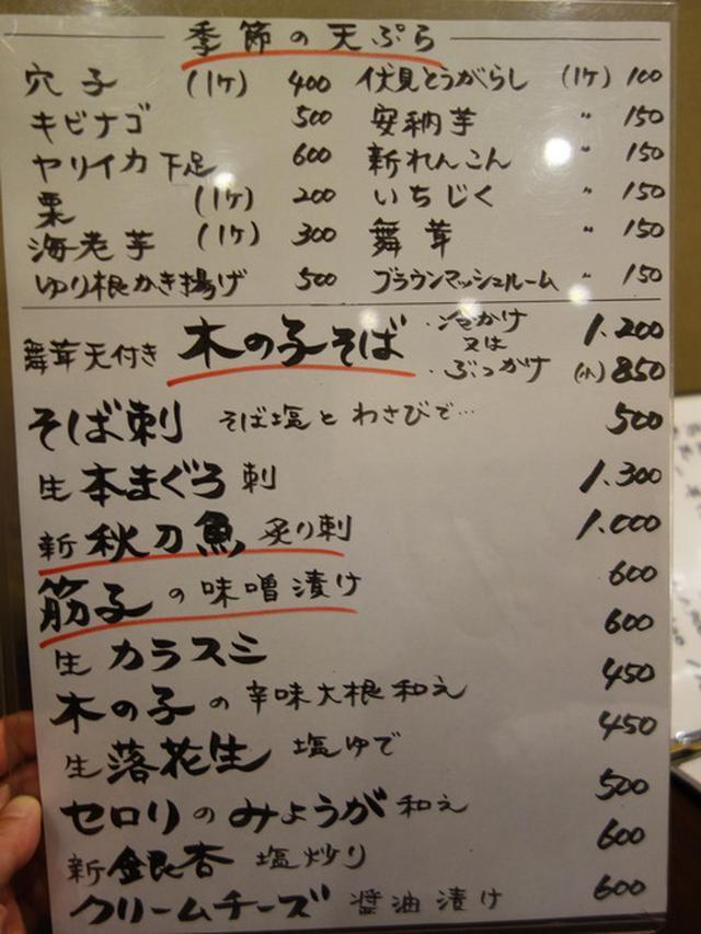 画像: 【福岡】旬のおつまみ充実!通し営業でいつでも飲める♪@蕎麦 おざき