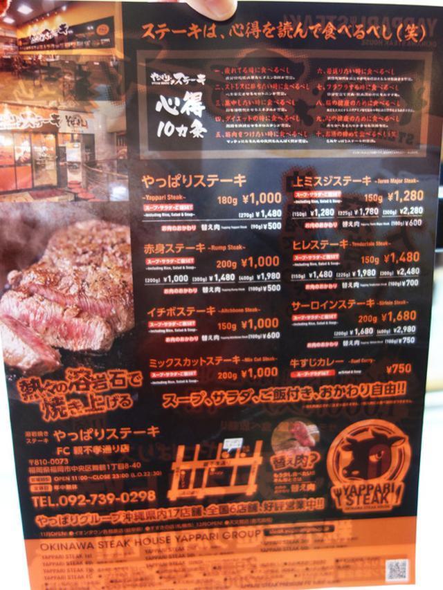 画像: 【福岡】スープ・サラダ・ご飯食べ放題♪@やっぱりステーキ 親不孝通り店