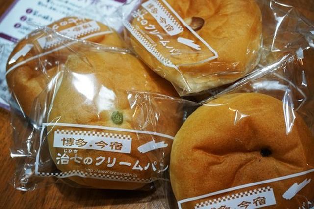 画像: 【福岡】クリームパンやわらか~い♪@治七のクリームパン
