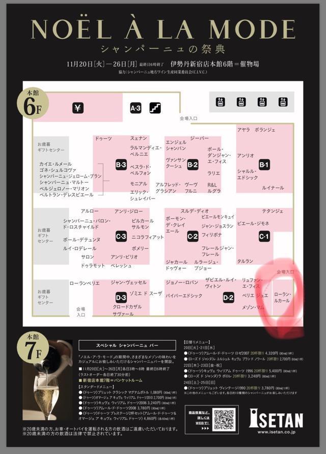 画像: ムニエの王様❗️シャンパーニュ「ローラン ルカール」新宿伊勢丹6階で買えます!