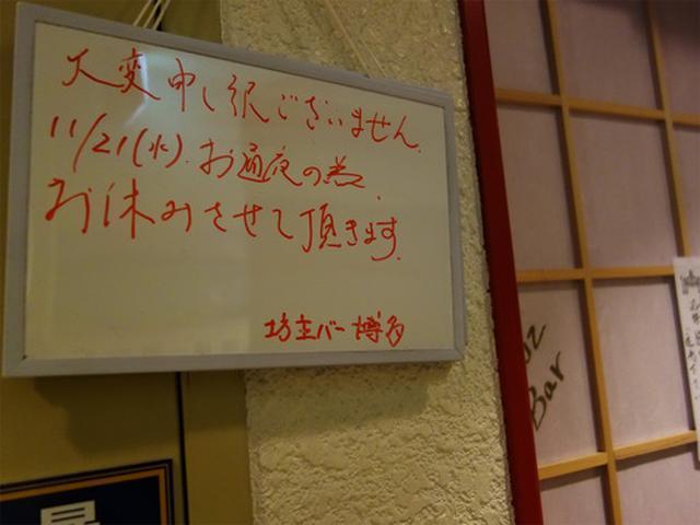 画像: 【福岡】夜専からあげ!オンナ番長&殿堂入りの味♪@手羽先番長 博多中洲店