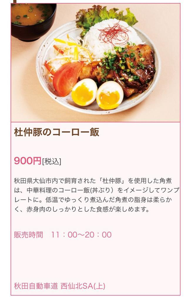 画像: 秋田でも食べまくりました。