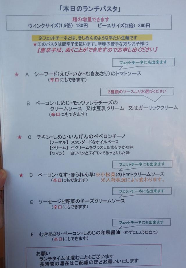 画像: 【福岡】自家製生パスタ&パフェランチ♪@ベツ・バラーレ 六本松店