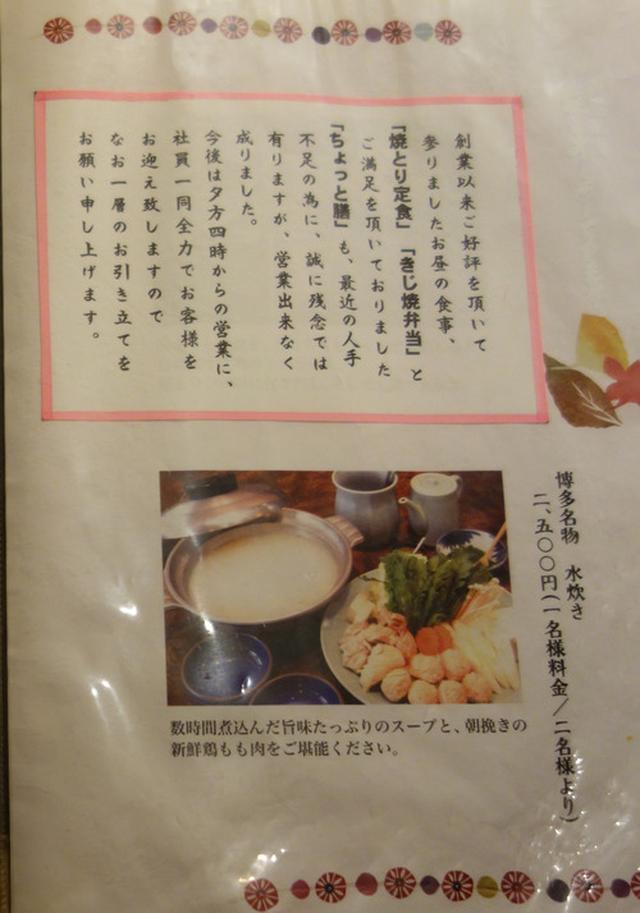 画像: 【福岡】お魚と郷土料理も頂ける。西中洲の老舗焼鳥割烹♪@焼き鳥 藤よし