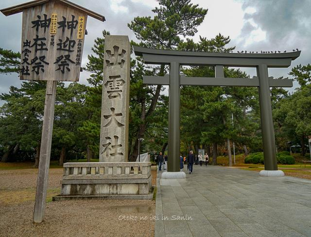 画像: 隠岐の島へ (島根)出雲大社と松江城と足立美術館と温泉と