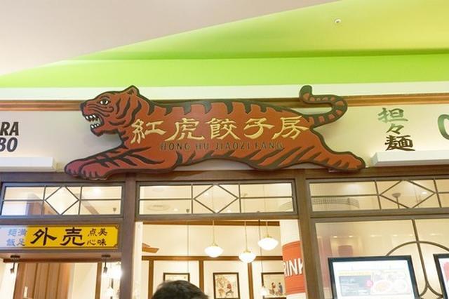 画像: 【福岡】鉄鍋棒餃子のヒットを生んだ店♪@紅虎餃子房 イオンモール福岡店